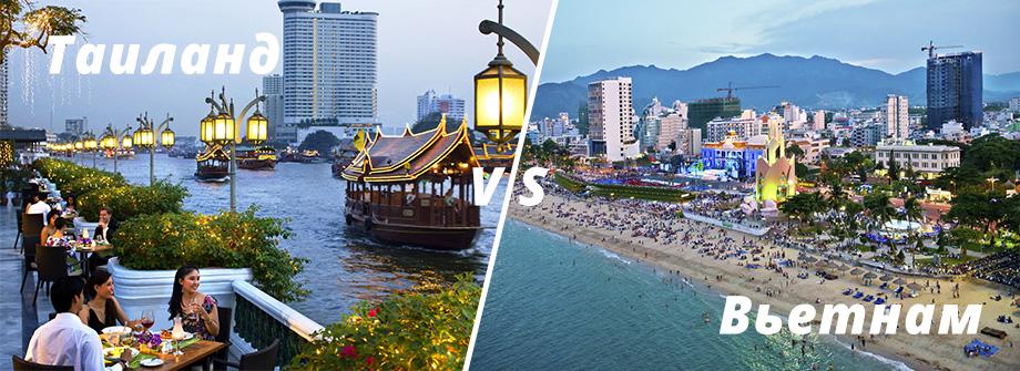 Thailand или Vietnam